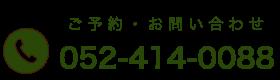 ご予約・お問い合わせ052-414-0088