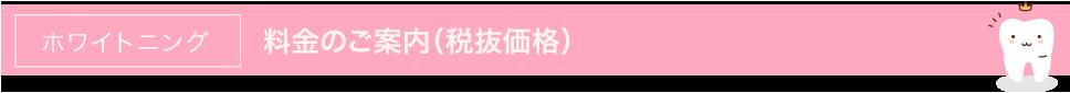 ホワイトニング料金のご案内(税抜価格)